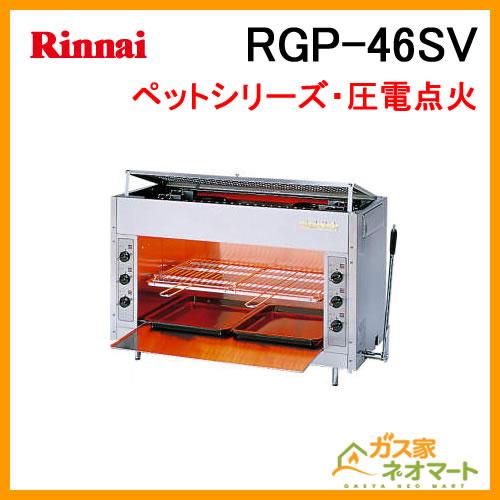 RGP-46SV リンナイ ガスグリラー ガス赤外線グリラー (上火式)ペットシリーズ