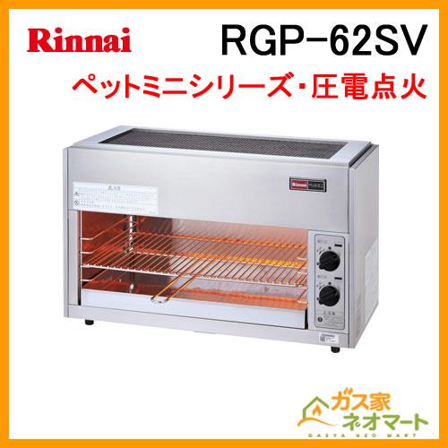 RGP-62SV リンナイ ガスグリラー ガス赤外線グリラー (上火式)ペットミニシリーズ