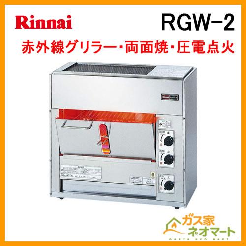 RGW-2 リンナイ ガスグリラー ガス赤外線グリラー 小型両面焼物器