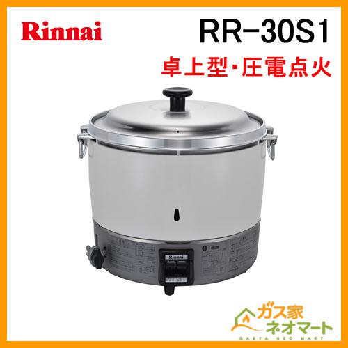 RR-30S1 リンナイ 業務用ガス炊飯器(炊飯のみ) 2.0-6.0L(3升)