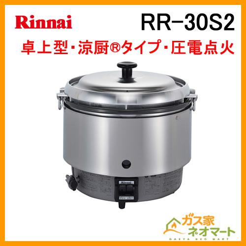 RR-30S2 リンナイ 業務用ガス炊飯器(炊飯のみ) 1.8-6.0L(3升)