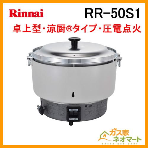RR-50S1 リンナイ 業務用ガス炊飯器(炊飯のみ) 4.0-10.0L(5升)