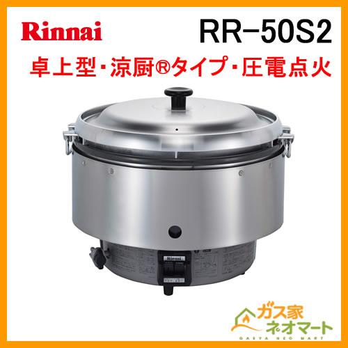RR-50S2 リンナイ 業務用ガス炊飯器(炊飯のみ) 3.6-9.0L(5升)