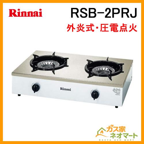 RSB-2PRJ リンナイ 業務用ガステーブルコンロ (外炎式) 2口