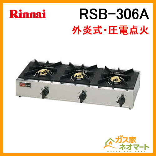 RSB-306A リンナイ 業務用ガステーブルコンロ (外炎式) 3口