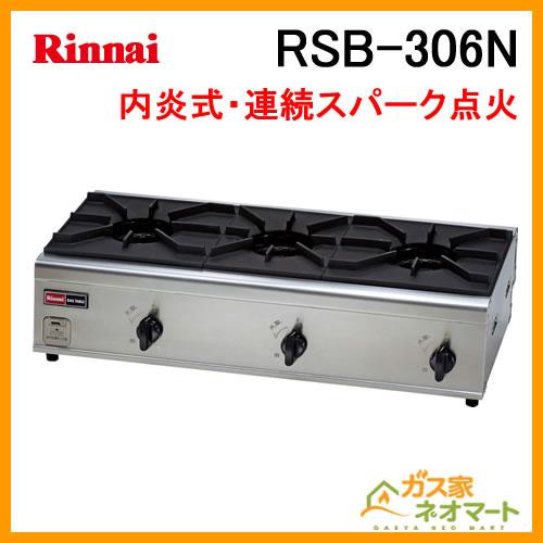 RSB-306N リンナイ 業務用ガステーブルコンロ 内炎バーナ 3口