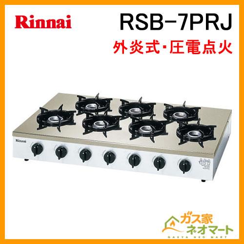 RSB-7PRJ リンナイ 業務用ガステーブルコンロ (外炎式) 7口
