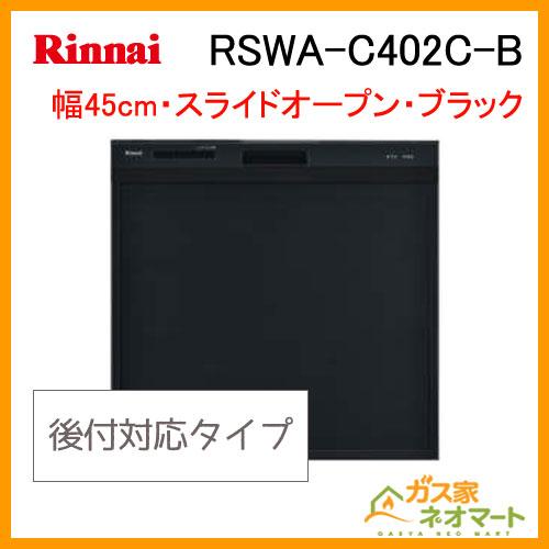 RSWA-C402C-B リンナイ 食器洗い機/食器洗い乾燥機 スライドオープン後付けタイプ  幅45cm 奥行60cm ブラック