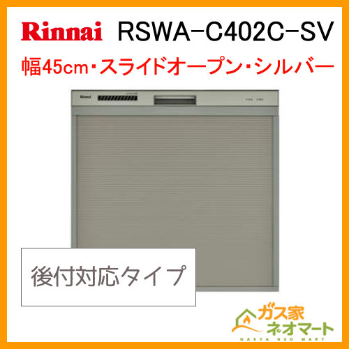 RSWA-C402C-SV リンナイ 食器洗い機/食器洗い乾燥機 スライドオープン後付けタイプ  幅45cm 奥行60cm シルバー