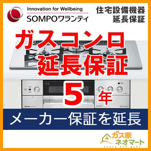 【SOMPOワランティ・住宅設備機器延長保証】ガスコンロ5年