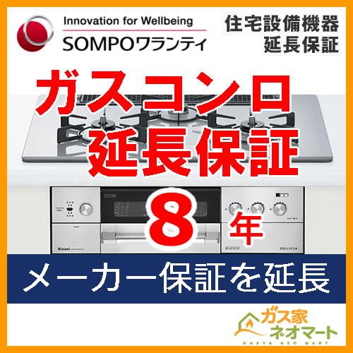 【SOMPOワランティ・住宅設備機器延長保証】ガスコンロ8年