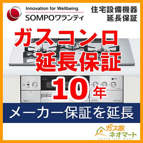 【SOMPOワランティ・住宅設備機器延長保証】ガスコンロ10年