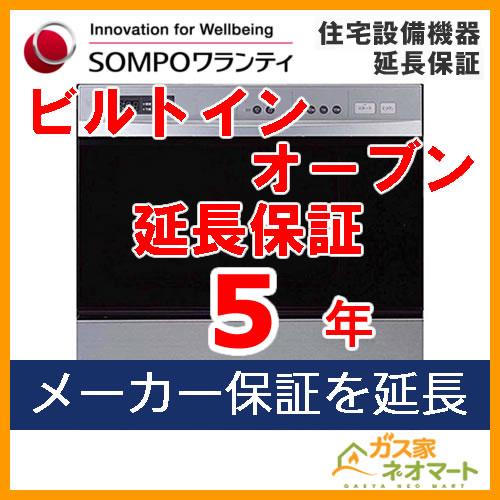 【SOMPOワランティ・住宅設備機器延長保証】ビルトインオーブン 5年