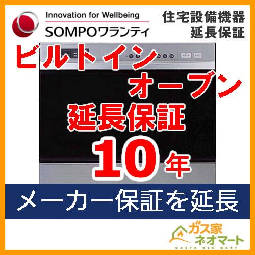 【SOMPOワランティ・住宅設備機器延長保証】ビルトインオーブン10年