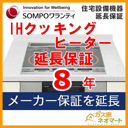 【SOMPOワランティ・住宅設備機器延長保証】IHクッキングヒーター8年