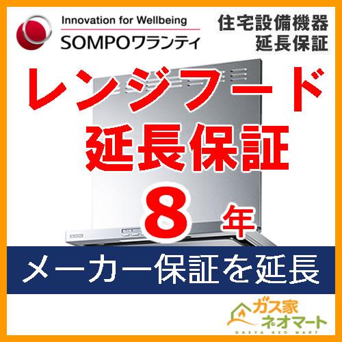 【SOMPOワランティ・住宅設備機器延長保証】レンジフード8年