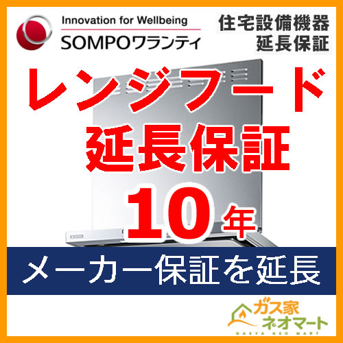 【SOMPOワランティ・住宅設備機器延長保証】レンジフード10年
