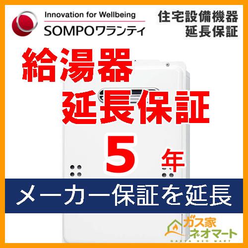 【SOMPOワランティ・住宅設備機器延長保証】給湯器5年