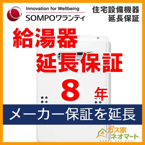 【SOMPOワランティ・住宅設備機器延長保証】給湯器8年