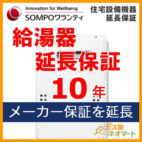 【SOMPOワランティ・住宅設備機器延長保証】給湯器10年