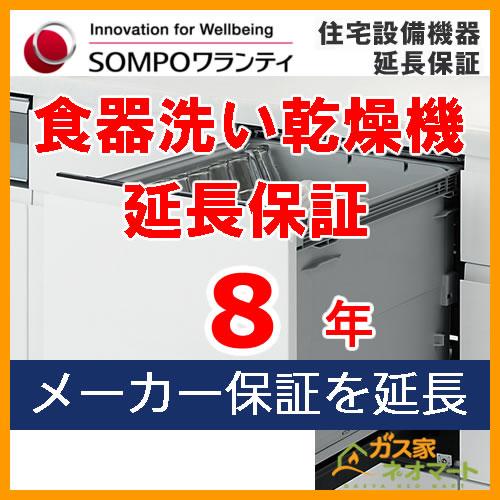 【SOMPOワランティ・住宅設備機器延長保証】食器洗い乾燥機8年