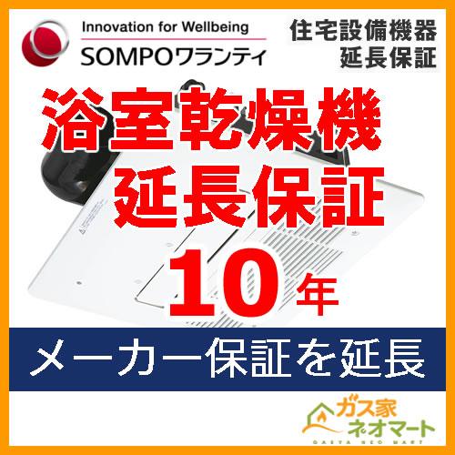 【SOMPOワランティ・住宅設備機器延長保証】浴室乾燥機10年