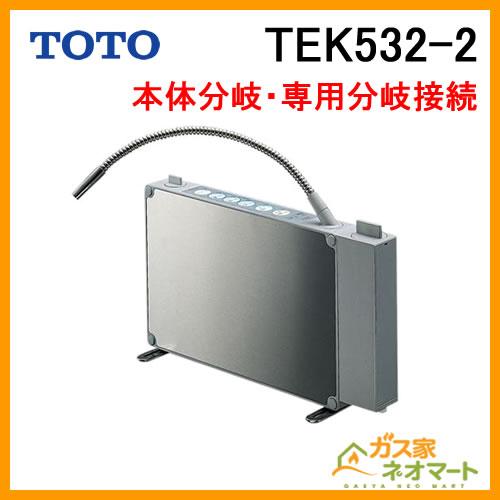 TEK532-2 TOTO アルカリイオン水生成器 アルカリスリムシリーズ 本体分岐 専用分岐接続
