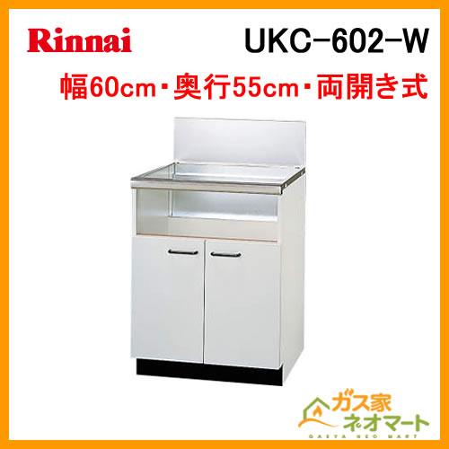 UKC-602-W リンナイ システムアップキャビネット 両開き式 ホワイト扉