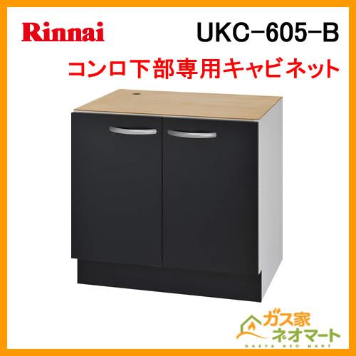 UKC-605-B リンナイ コンロ下部専用キャビネット ブラック