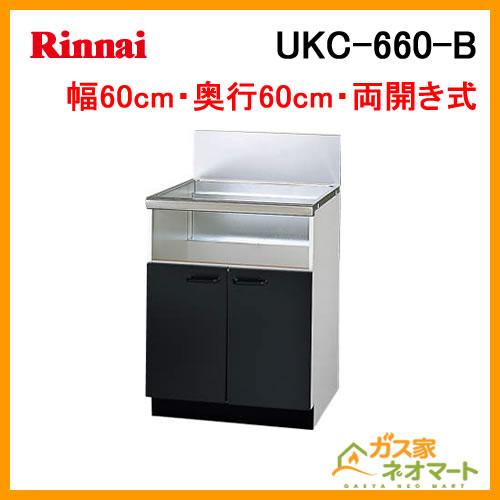 UKC-660-B リンナイ システムアップキャビネット 両開き式 ブラック扉