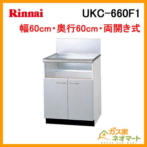 UKC-660F1 リンナイ システムアップキャビネット 両開き式 スーパーフッ素コート扉
