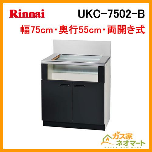 UKC-7502-B リンナイ システムアップキャビネット 両開き式 ブラック扉 幅75cmタイプ