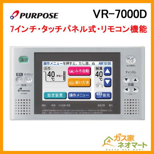 VR-7000D パーパス 浴室テレビ フルセグ対応 地デジチューナー内蔵 7型