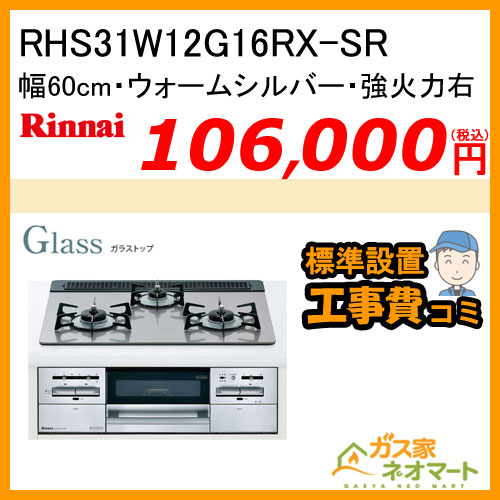 【標準取替交換工事費込み】RHS31W12G16RX-SR リンナイ ガスビルトインコンロ Glass(ガラストップ) 幅60cm 強火力右