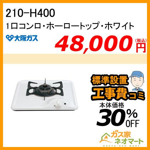 【標準取替交換工事費込み】210-H400 大阪ガス ガスビルトインコンロ 1口コンロ