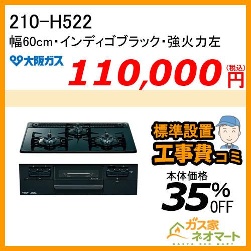 【標準取替交換工事費込み】210-H522 大阪ガス ガスビルトインコンロ スタンダードタイプ 幅60cm インディゴブラック 強火力左