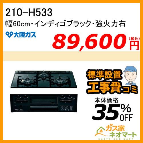 【標準取替交換工事費込み】210-H533 大阪ガス ガスビルトインコンロ スタンダードタイプ 幅60cm インディゴブラック 強火力右