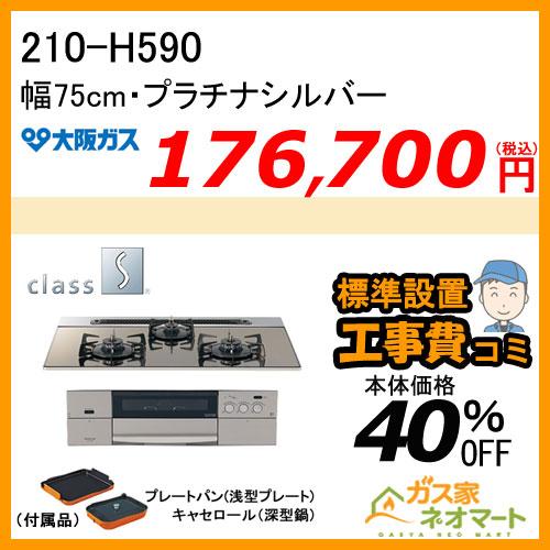 【標準取替交換工事費込み】210-H590 大阪ガス ガスビルトインコンロ クラスS-Hシリーズ 幅75cm プラチナシルバー