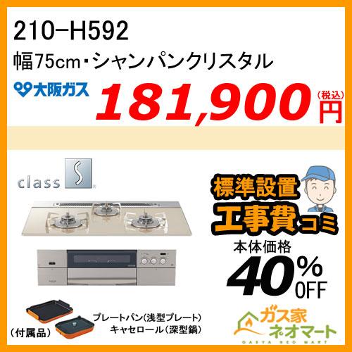 【標準取替交換工事費込み】210-H592 大阪ガス ガスビルトインコンロ クラスS-Hシリーズ 幅75cm シャンパンクリスタル