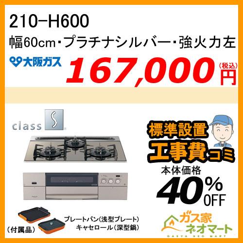 【標準取替交換工事費込み】210-H600 大阪ガス ガスビルトインコンロ クラスS-Hシリーズ 幅60cm プラチナシルバー 強火力左