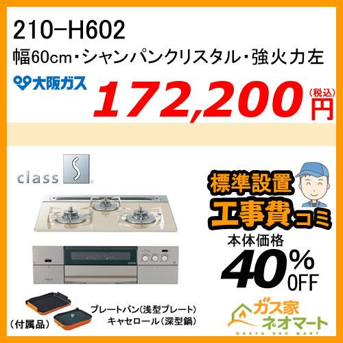 【標準取替交換工事費込み】210-H602 大阪ガス ガスビルトインコンロ クラスS-Hシリーズ 幅60cm シャンパンクリスタル 強火力左