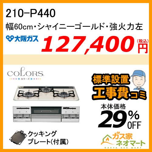【標準取替交換工事費込み】210-P440 大阪ガス ガスビルトインコンロ COLORS(カラーズ) Pシリーズ 幅60cm シャイニーゴールド 強火力左