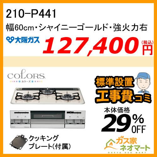 【標準取替交換工事費込み】210-P441 大阪ガス ガスビルトインコンロ COLORS(カラーズ) Pシリーズ 幅60cm シャイニーゴールド 強火力右