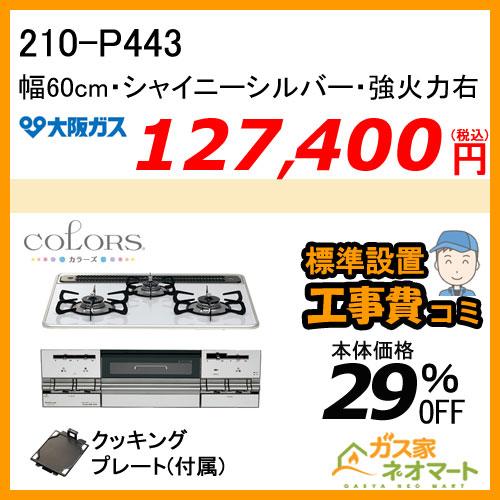 【標準取替交換工事費込み】210-P443 大阪ガス ガスビルトインコンロ COLORS(カラーズ) Pシリーズ 幅60cm シャイニーシルバー 強火力右