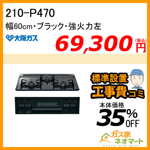 【標準取替交換工事費込み】210-P470 大阪ガス ガスビルトインコンロ スタンダードタイプ 幅60cm ブラック 強火力左