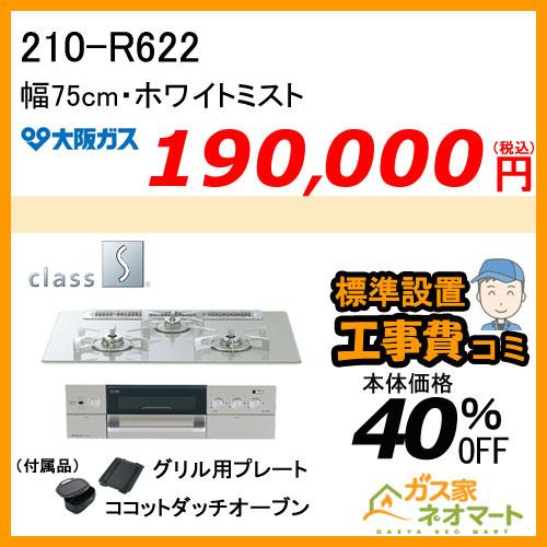 【標準取替交換工事費込み】210-R622 大阪ガス ガスビルトインコンロ class S Rシリーズ 幅75cm ホワイトミスト