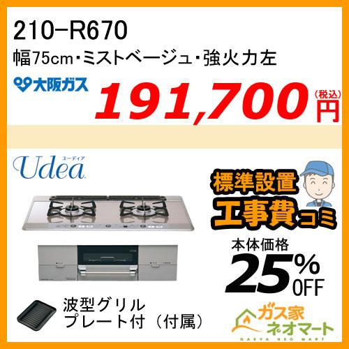 【標準取替交換工事費込み】210-R670 大阪ガス ガスビルトインコンロ Udea(ユーディア) 幅75cm ミストベージュ 強火力左