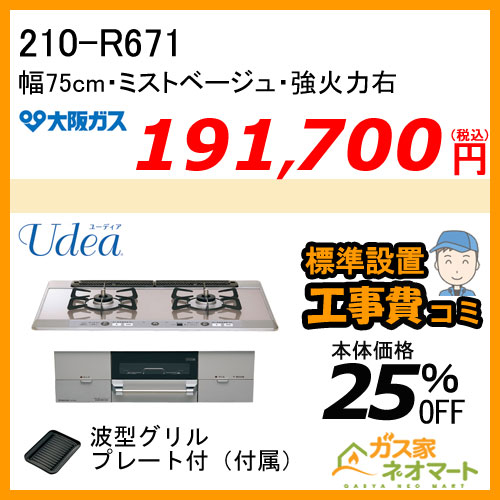 【標準取替交換工事費込み】210-R671 大阪ガス ガスビルトインコンロ Udea(ユーディア) 幅75cm ミストベージュ 強火力右