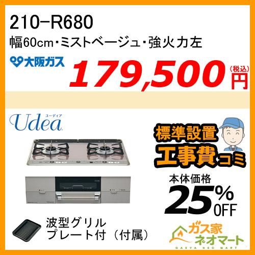 【標準取替交換工事費込み】210-R680 大阪ガス ガスビルトインコンロ Udea(ユーディア) 幅60cm ミストベージュ 強火力左