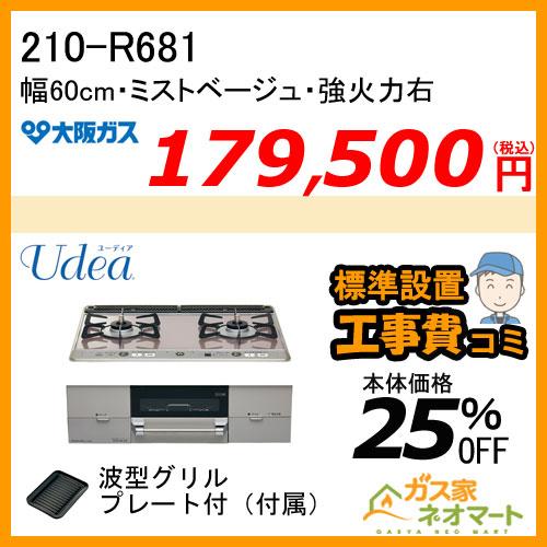 【標準取替交換工事費込み】210-R681 大阪ガス ガスビルトインコンロ Udea(ユーディア) 幅60cm ミストベージュ 強火力右